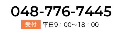 048-776-7445受付平日9:00~18:00